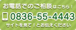 tel:0836-55-4443
